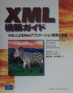 サイモン ノース『XML構築ガイド』