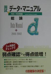 国試データ・マニュアル総論 2001ー2002