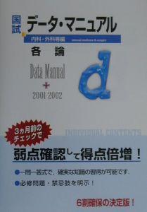 国試データ・マニュアル各論 2001ー2002