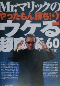 『Mr.マリックのやったもん勝ち!2ウケる超魔術60連発』Mr.マリック