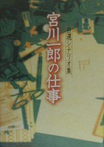 『宮川一郎の仕事』宮川一郎