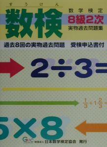 数検実物過去問題集 8級2次