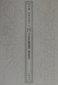 中村雄二郎著作集 増補21世紀問題群 第2期 4