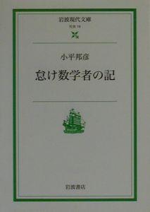 『怠け数学者の記』ダニー・ジェイコブス[俳優]