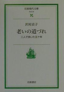 『老いの道づれ』沢村貞子