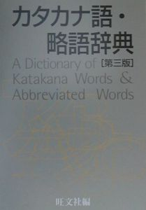 カタカナ語・略語辞典