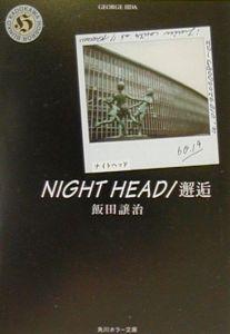 Night head 邂逅