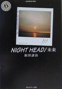 Night head 未来
