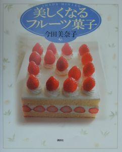 美しくなるフルーツ菓子