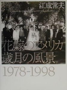 『花嫁のアメリカ』江成常夫