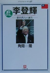 李登輝新台湾人の誕生