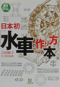 日本初「水車の作り方」の本