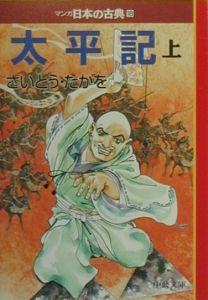 太平記 マンガ・日本の古典