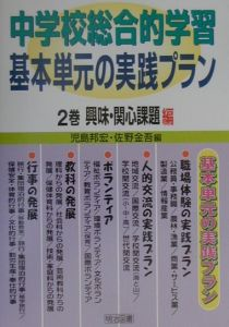 中学校総合的学習基本単元の実践プラン 2巻(興味・関心課題編)