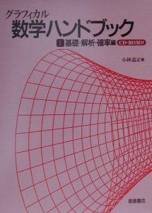 グラフィカル数学ハンドブック 基礎・解析・確率
