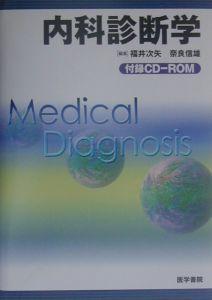 内科診断学