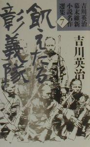 『吉川英治幕末維新小説名作選集 7』松本昭