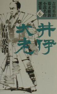 『吉川英治幕末維新小説名作選集 6』松本昭
