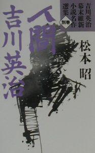 『吉川英治幕末維新小説名作選集 別巻』松本昭