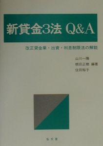 新貸金3法Q&A