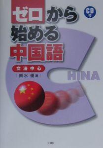 『ゼロから始める中国語』ジェームズ・W・スコッチドープル