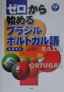 ゼロから始めるブラジル・ポルトガル語