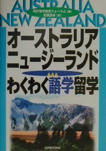 オーストラリア・ニュージーランド・わくわく語学留学