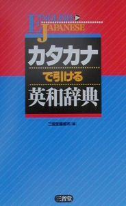 カタカナで引ける英和辞典