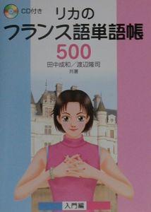 リカのフランス語単語帳500 入門編 CD付