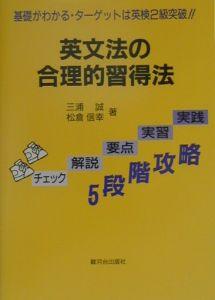松倉信幸『英文法の合理的習得法』