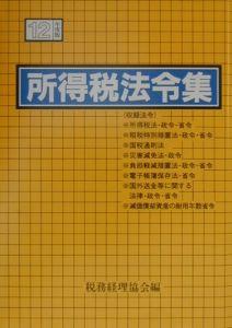 所得税法令集 平成12年度版