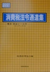 消費税法令通達集 平成12年度版