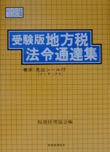 地方税法令通達集 平成12年度版