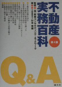 不動産実務百科Q&A