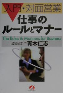 仕事のルールとマナー