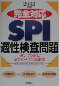 完全対応SPI適性検査問題