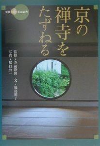 京の禅寺をたずねる