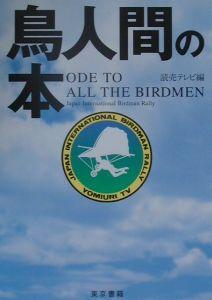 鳥人間の本