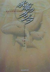 ロバート シーゲル『氷海のクジラ』
