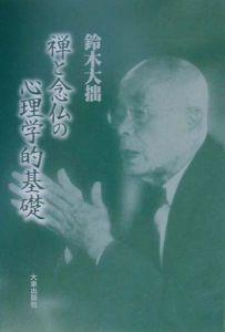 禅と念仏の心理学的基礎
