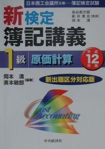 新検定簿記講義1級原価計算 平成12年版