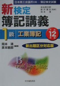 新検定簿記講義1級工業簿記 平成12年版