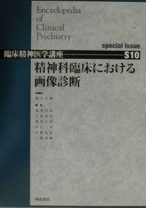 臨床精神医学講座 精神科臨床における画像診断 S10巻
