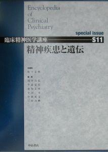 臨床精神医学講座 精神疾患と遺伝 S11巻