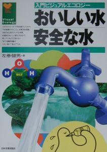 おいしい水安全な水