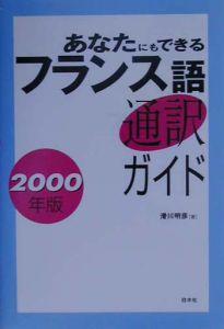 あなたにもできるフランス語通訳ガイド 2000年版