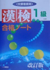 漢検合格ノート1級 改訂版