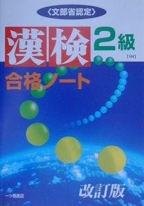 漢検合格ノート2級 改訂版