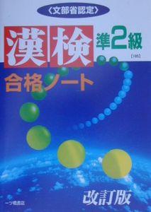 漢検合格ノート準2級 改訂版