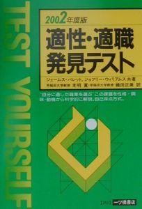 適性・適職発見テスト 2002年度版